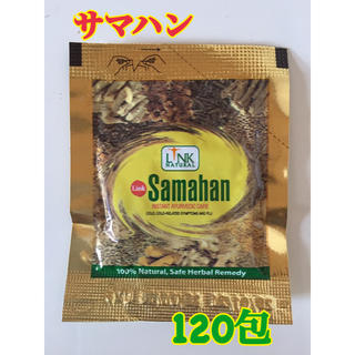 サマハンティー120包 スリランカ  アーユルヴェーダ(健康茶)
