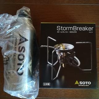シンフジパートナー(新富士バーナー)の新品 SOTO StormBreaker SOD-372 700mlボトル付き(ストーブ/コンロ)