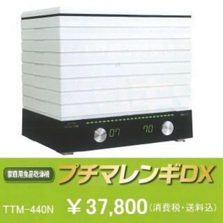 新品未使用 プチマレンギDX TTM-440N 食品乾燥機(調理機器)