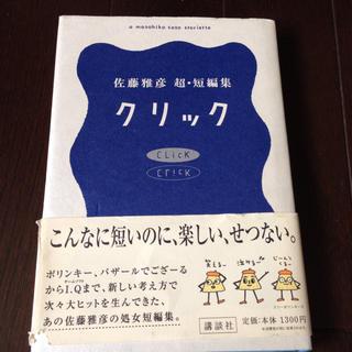 書籍  クリック  佐藤雅彦 著(アート/エンタメ)