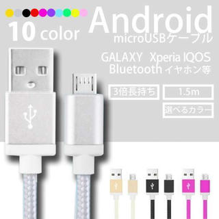 Android 充電器 microUSBケーブル コンセント シルバー(バッテリー/充電器)