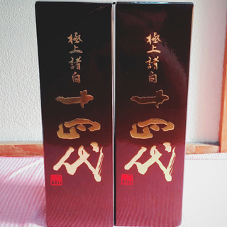 メイタツ様専用  十四代  極上諸白  720ml  2本セット(日本酒)