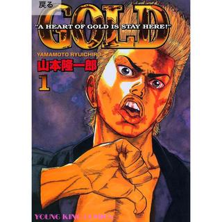 GOLD☆ゴールド☆全巻(全巻セット)