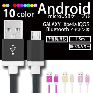 Android 充電器 microUSBケーブル コンセント ブラック 黒(バッテリー/充電器)