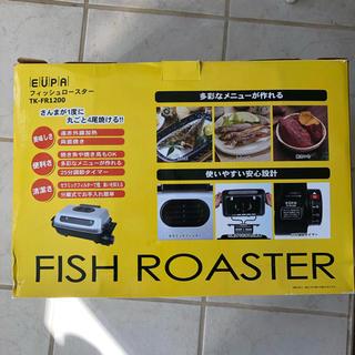 新品✨送料込み フィッシュロースター(調理機器)