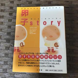 卵子ストーリー(住まい/暮らし/子育て)