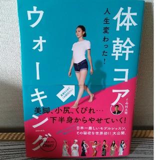 「体幹コアウォーキング 人生変わった!」 ダイエット 本(趣味/スポーツ/実用)