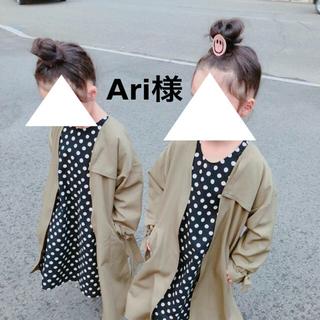 Ari様(その他)