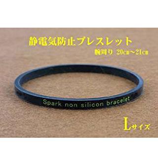 静電気軽減除去・静電気防止ブレスレット スパークノンシリコンブレスL(その他)