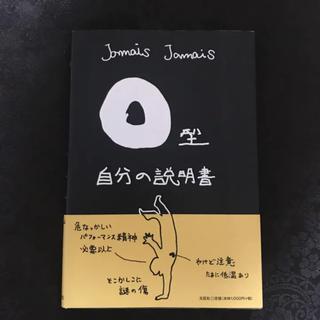O型自分の説明書/Jamais(アート/エンタメ)
