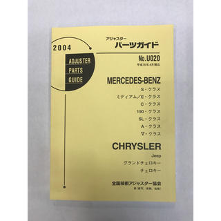【残り僅か】パーツガイド MERCEDES-BENZ CHRYSLER(カタログ/マニュアル)