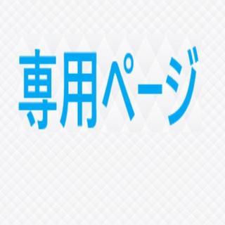チーロン様専用〇洗濯マグちゃん2個(その他)