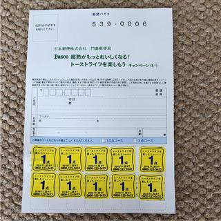 パスコ 応募券 10点(その他)