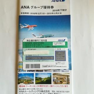 ANA 株主優待券(航空券)
