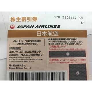 Mermaidcat様専用★2枚セット☆JAL 株主優待券 日本航空★(航空券)