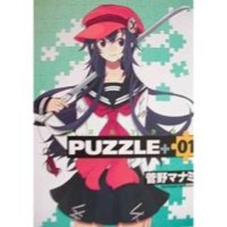 ●〒少年コミックス 菅野マナミ PUZZLE+全2巻(少年漫画)