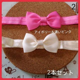 【アイボリー&濃いピンク】リボン ヘアバンド セット(その他)