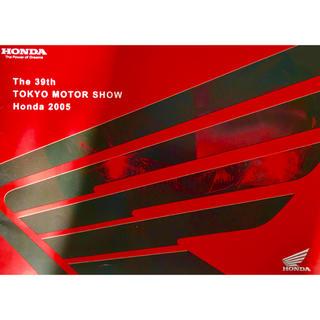 第39回東京モーターショー2005 ホンダ ブース(カタログ/マニュアル)