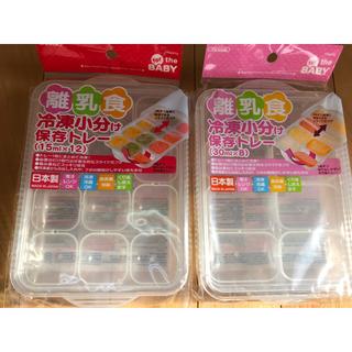 新品未開封 離乳食 冷凍小分け保存トレー(離乳食調理器具)