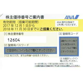 11/30迄☆ANA全日空◆株主優待割引券4枚セット(航空券)