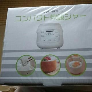 炊飯器 sale中(炊飯器)