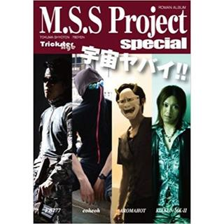 【バラ可】MSSProject special 1~4(趣味/スポーツ/実用)