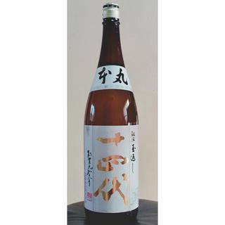 十四代  本丸  秘伝玉返し  1,800ml  2018/11  最新(日本酒)