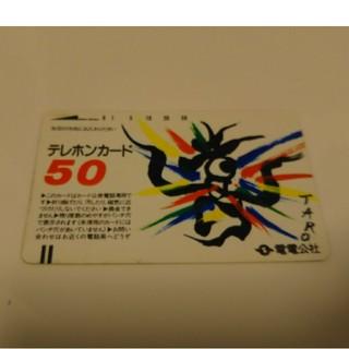 岡本太郎テレホンカード50度数未使用(その他)