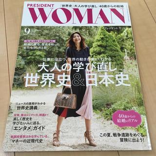 プレジデントウーマン 2018.9月号 vo.41(ニュース/総合)