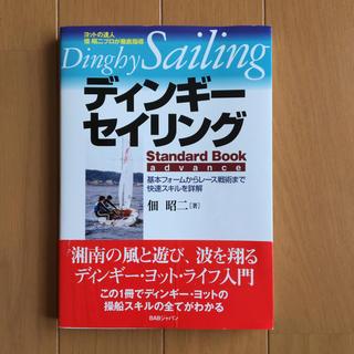 ディンギー セイリング(趣味/スポーツ/実用)
