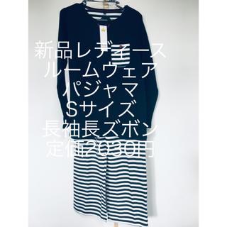 新品 レディース ルームウェア パジャマ Sサイズ 長袖長ズボン 定価2030円