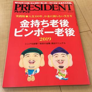 プレジデント 2018.11.12号(ニュース/総合)