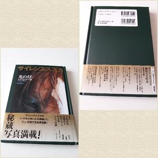 サレンススズカ 光の仔 本(趣味/スポーツ/実用)