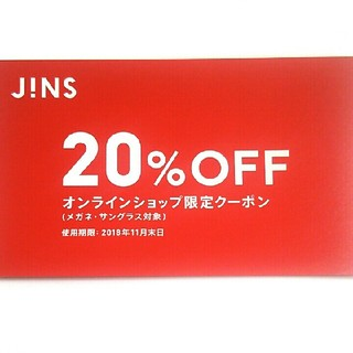 ジンズ(JINS)のJINS クーポン(サングラス/メガネ)