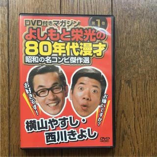 やすきよ DVD(趣味/スポーツ/実用)