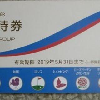 京成電鉄株主優待冊子  スーパー銭湯「笑がおの湯」ほか(その他)