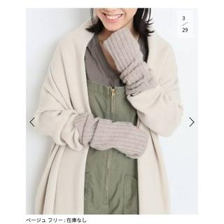 ドゥーズィエムクラス(DEUXIEME CLASSE)の新品❗️【ドゥーズィエムクラス】アームウォーマー(手袋)