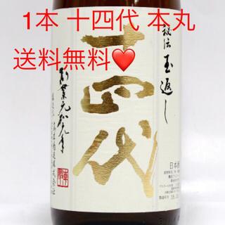 十四代 本丸 (日本酒)