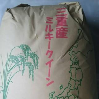 ミルキークイーン玄米30キロ 30年産