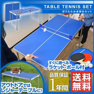 お外で☆折り畳み式卓球台セット(卓球)