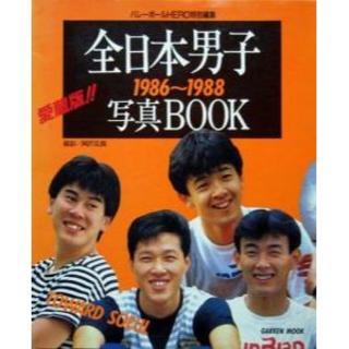 バレーボールHERO特別編集 『全日本男子写真BOOK 1986~1988』(趣味/スポーツ/実用)