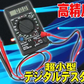 ★送料無料★小型デジタルテスター カー電装 電気計測器(メンテナンス用品)