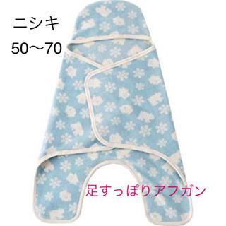 ニシキベビー(Nishiki Baby)の足まですっぽり☆ あったかおくるみ(おくるみ/ブランケット)