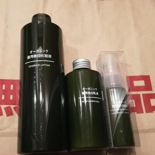 MUJI (無印良品) - オーガニック薬用美白化粧液など3点セット