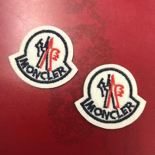 モンクレール(MONCLER)のモンクレール  ワッペン 2枚セット(各種パーツ)