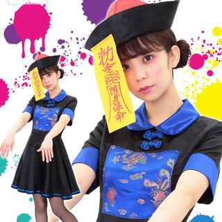 キョンシーガール(青)(衣装)