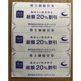アオキ(AOKI)のコートダジュール  快活CLUB 20%割引券 3枚(その他)