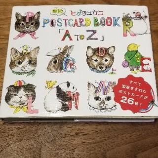 ヒグチユウコ ポストカードブック(その他)
