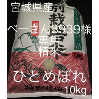宮城県産 栗原市 ひとめぼれ 10kg 白米(米/穀物)