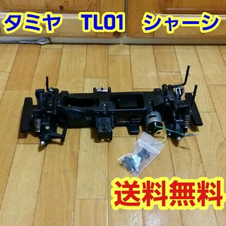 タミヤ TL01 ラジコン シャーシ   モーター 付(ホビーラジコン)
